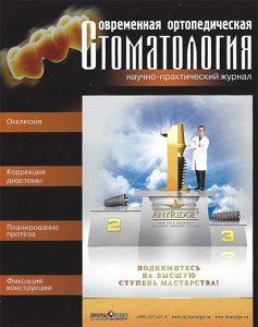Achieving-success-for-the-Dental-Team-copertura-russo
